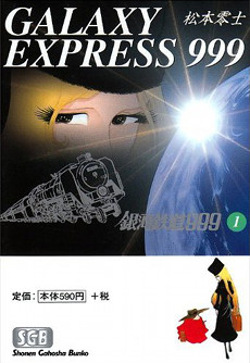 Galaxy_Express_999_manga_vol_1_(1994_reprint)