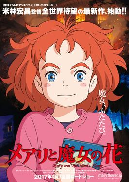 Mary_and_the_witch's_flower_poster
